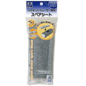 (まとめ) マグエックス ホワイトボード用マグネットイレーザー 専用スペアシート MMRE-R5 1パック(5枚) 【×20セット】