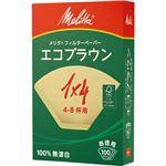 (まとめ) メリタ エコブラウン 無漂白 1×4 4〜8杯用 PE-14GB 1箱(100枚) 【×20セット】