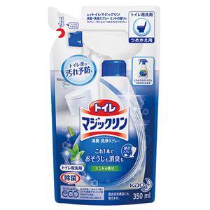 (まとめ) 花王 トイレマジックリン 消臭・洗浄スプレー ミントの香り つめかえ用 350ml 1個 【×20セット】