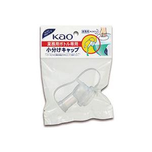 (まとめ) 花王 業務用ボトル 小分けキャップ 1個 【×60セット】