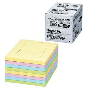 3M ポスト・イット 強粘着ふせん業務用パック 75×25mm パステルカラー 4色 5004SS-K 1パック(80冊)