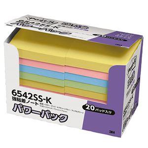 3M ポスト・イット パワーパック強粘着ノート 75×75mm 4色混色 パステルカラー 6542SS-K 1パック(20冊)
