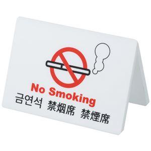 (まとめ) クルーズ ユニバーサルテーブルサイン禁煙席 CRT30802 1個 【×5セット】