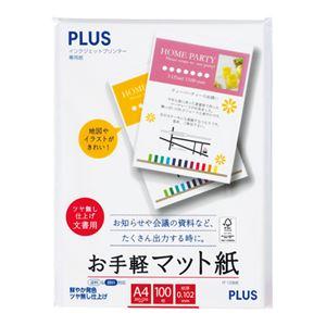 (まとめ)プラス インクジェットプリンタ専用紙お手軽マット紙 A4 IT-120ME 1冊(100枚) 【×10セット】