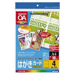 (まとめ)コクヨカラーレーザー&カラーコピー用はがきカード A4 4面付 LBP-F311 1冊(10シート) 【×10セット】
