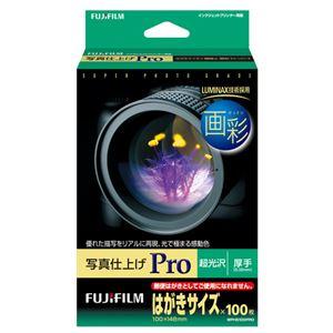 (まとめ)富士フイルム 画彩 写真仕上げPro光沢 はがき WPHS100PRO 1冊(100枚) 【×3セット】