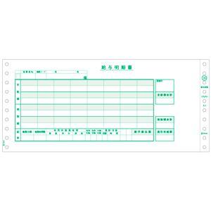 ヒサゴ 給与封筒 284×127mm3P SB153 1箱(1000セット)