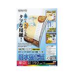 (まとめ)コクヨカラーレーザー&カラーコピー用紙(耐水強化紙) A3 厚口 LBP-WP330 1冊(50枚) 【×2セット】