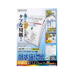 (まとめ)コクヨカラーレーザー&カラーコピー用紙(耐水強化紙) A3 中厚口 LBP-WP230 1冊(50枚) 【×2セット】