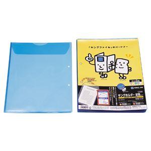 (まとめ)キングジム キングホルダー 封筒タイプマチ付 A4タテ 青 782-10 1パック(10枚) 【×10セット】