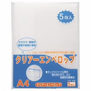 (まとめ)ライオン事務器 クリアーエンベロップA4 CS-35A4-5P 1パック(5冊) 【×10セット】