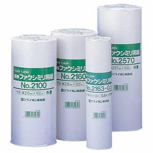 (まとめ)ライオン事務器 感熱ファクシミリ用紙210mm×30m×1インチ No.2103-0.5 1本 【×5セット】