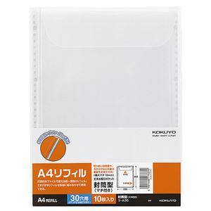 (まとめ)コクヨ クリヤーブック替紙 封筒型マチ付き A4タテ 2・4・30穴 ラ-A35 1パック(10枚) 【×10セット】