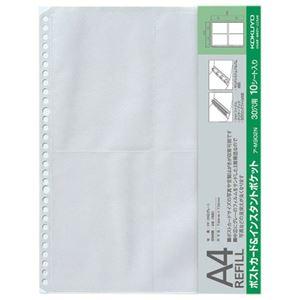 (まとめ)コクヨ フォトファイル替台紙 A4ポストカード&インスタントポケット ア-M902N 1セット(50枚:10枚×5パック) 【×3セット】