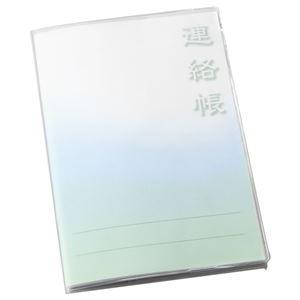 (まとめ)介護連絡帳用カバー 76010-0001セット(50枚:10枚×5パック) 【×2セット】