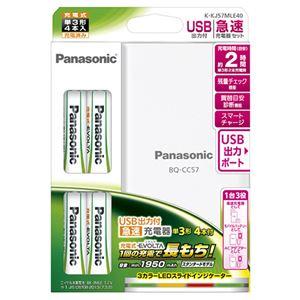 パナソニックUSB出力付急速充電器セット 4列 充電式EVOLTA単3形4本付 K-KJ57MLE40 1パック