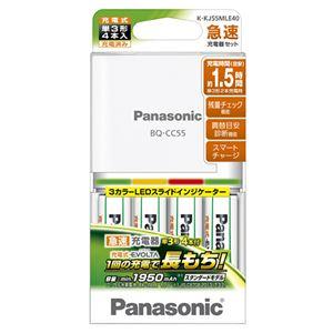 パナソニック 急速充電器セット 4列充電式EVOLTA単3形4本付 K-KJ55MLE40 1パック