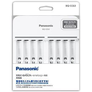 パナソニック 充電器 8列単3・単4形用 BQ-CC63 1個