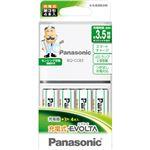 (まとめ)パナソニック 充電器セット充電式EVOLTA単3形4本付 K-KJ83MLE40 1パック【×2セット】