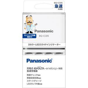 (まとめ)パナソニック 急速充電器単3形・単4形ニッケル水素電池専用 BQ-CC85 1個【×2セット】