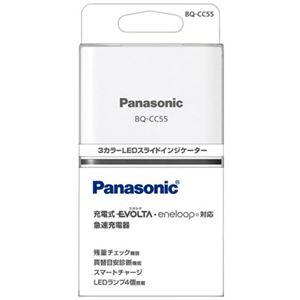 (まとめ)パナソニック 急速充電器 4列単3形・単4形用 BQ-CC55 1個【×2セット】