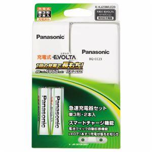 (まとめ)パナソニック 急速充電器セット 2列充電式EVOLTA単3形2本付 K-KJ23MLE20 1パック【×3セット】