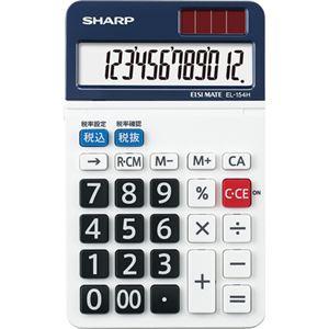 (まとめ)シャープ 電卓 12桁 ミニナイスサイズEL-154HX 1台【×5セット】