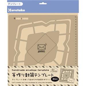 (まとめ)呉竹 手作り封筒テンプレート 洋型SBTP12-19 1枚【×5セット】