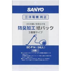 (まとめ)サンヨー 掃除機用交換紙パックSC-P14 1パック(5枚)【×5セット】