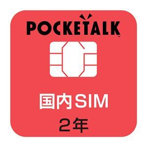 ソースネクストPOCKETALK(ポケトーク) シリーズ共通 専用国内SIM(2年) 商用・業務利用ライセンス付き W1C-JSIM1枚
