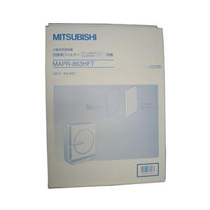 三菱 空気清浄機 交換用フィルターセットHEPA・特殊活性炭フィルター MAPR-863HFT 1セット