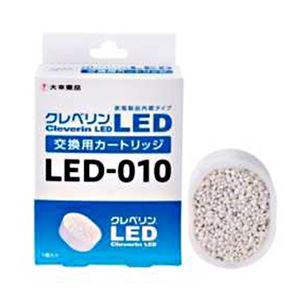 (まとめ)ドウシシャ クレベリンLED交換用カートリッジ LED-010 1個【×2セット】