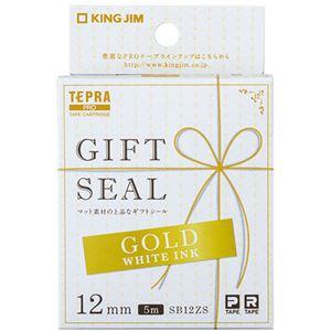 (まとめ)キングジム テプラ PROテープカートリッジ ギフトシール 12mm ゴールド/白文字 SB12ZS 1個【×5セット】