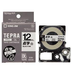 (まとめ)キングジム テプラ PRO点字テープカートリッジ 12mm 白/黒文字 DS12K 1個【×5セット】