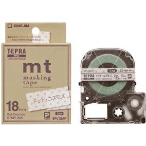 (まとめ)キングジム テプラ PROテープカートリッジ マスキングテープ mt ラベル 18mm ドット・コスモス/グレー文字 SPJ18AP1個【×5セット】