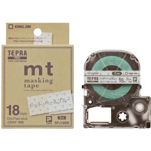 (まとめ)キングジム テプラ PROテープカートリッジ マスキングテープ mt ラベル 18mm ドット・ペールブルー/グレー文字 SPJ18BB1個【×5セット】