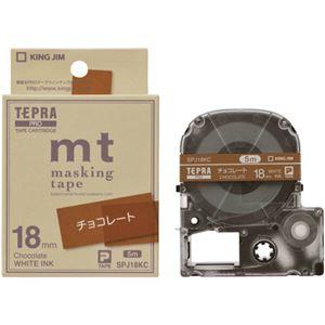 (まとめ)キングジム テプラ PROテープカートリッジ マスキングテープ mt ラベル 18mm チョコレート/白文字 SPJ18KC 1個【×5セット】