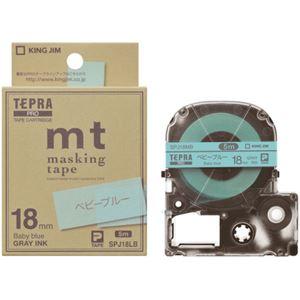 (まとめ)キングジム テプラ PROテープカートリッジ マスキングテープ mt ラベル 18mm ベビーブルー/グレー文字 SPJ18LB 1個【×5セット】