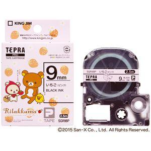 (まとめ)キングジム テプラ PROテープカートリッジ リラックマラベル 9mm いちご(ピンク)/黒文字 SGR9BP 1個【×5セット】