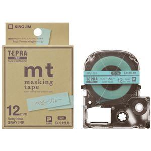 (まとめ)キングジム テプラ PROテープカートリッジ マスキングテープ mt ラベル 12mm ベビーブルー/グレー文字 SPJ12LB 1個【×5セット】