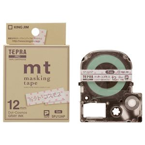 (まとめ)キングジム テプラ PROテープカートリッジ マスキングテープ mt ラベル 12mm ドット・コスモス/グレー文字 SPJ12AP1個【×5セット】