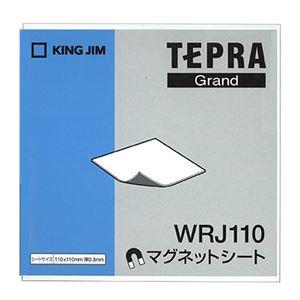 (まとめ)キングジム テプラ Grandマグネットシート 110×110mm WRJ110 1個【×10セット】