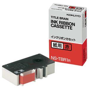 (まとめ)コクヨ タイトルブレーンインクリボンカセット 9mm 紙用 赤文字 NS-TBR1R 1個【×3セット】