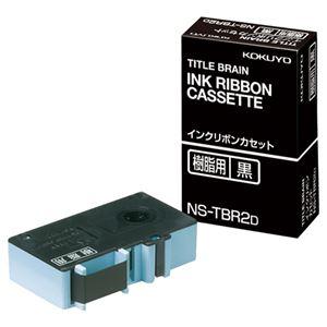 (まとめ)コクヨ タイトルブレーンインクリボンカセット 9mm 樹脂用 黒文字 NS-TBR2D 1個【×3セット】