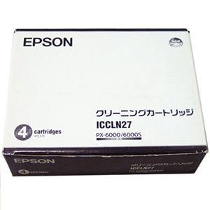 エプソン クリーニングカートリッジPX-6000用 ICCLN27 1セット(4本)