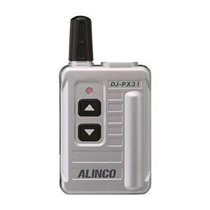 アルインココンパクト特定小電力トランシーバー シルバー DJPX31S 1台