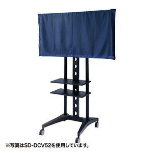 (まとめ)サンワサプライ 大型ディスプレイカバー32V型対応 コバルトブルー SD-DCV32 1枚【×2セット】