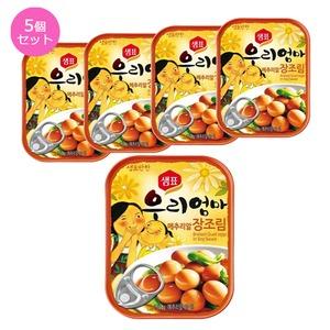 【韓国食品・おかず缶詰】センピョお母さんの味「うずらの味付けたまご」5個セット