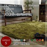 レトロモダン マイクロセレクトラグマット(CM200) 130×190cm モスグリーン