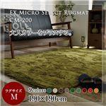 レトロモダン マイクロセレクトラグマット(CM200) 190×190cm モスグリーン
